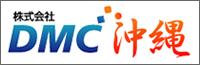 沖縄でMICEと言えば株式会社DMC沖縄