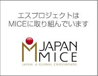 エス・プロジェクトはMICEに取り組んでいます